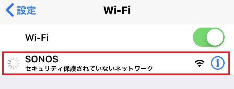 """iPhone + WiFi の設定例:""""Sonos"""" に接続が完了したら、Sonos アプリに戻り [はい、接続されています] をタップ"""