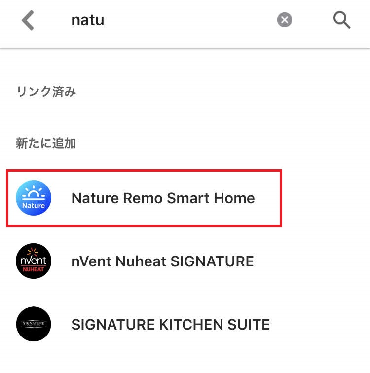 [Nature remo Smart Home] をタップ