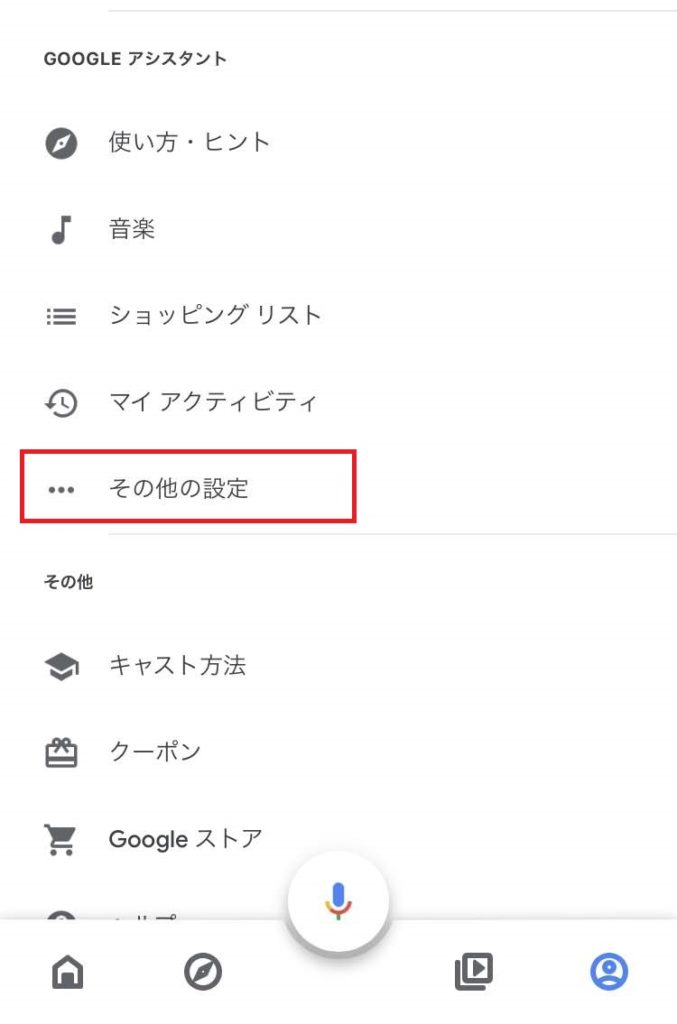 Google Home アプリを起動する