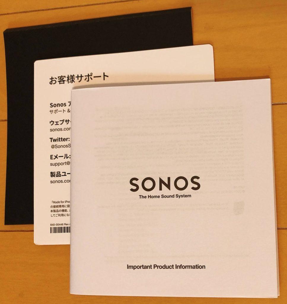 Sonos One マニュアル