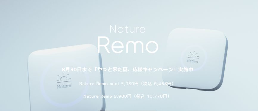 nature remo logo2019