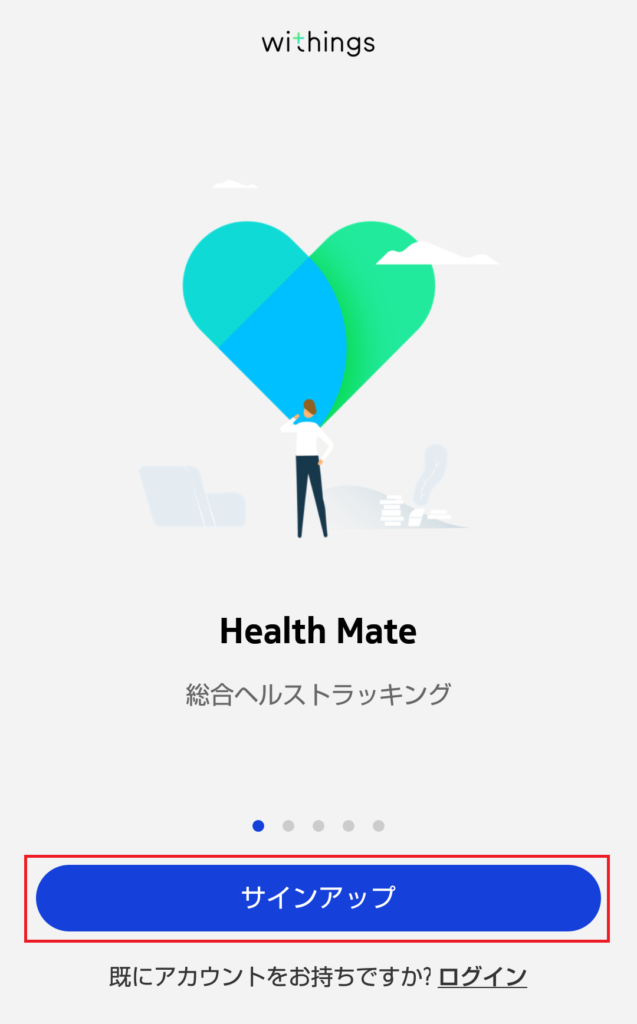「Health Mate」アプリを起動して、[サインアップ] をタップ