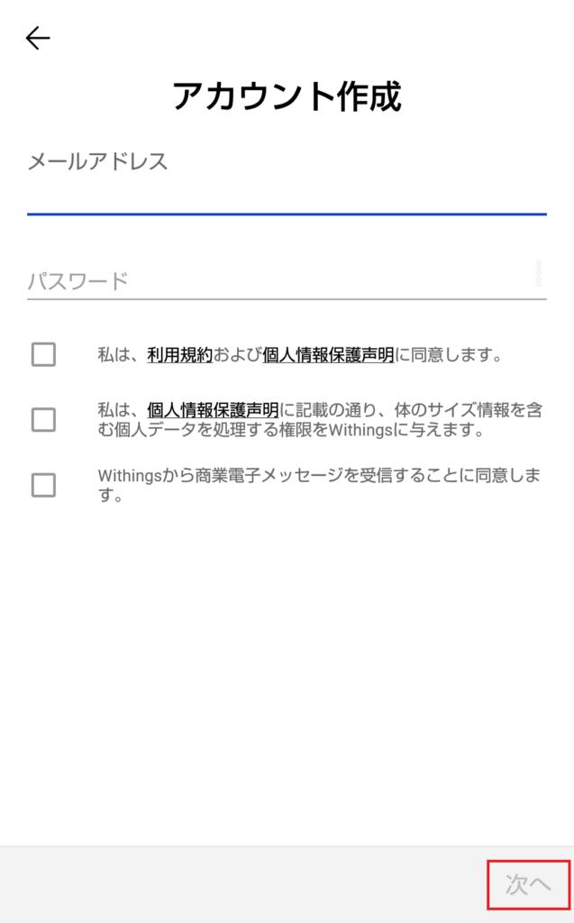 アカウントを持っていない場合は、[ユーザ名]、[パスワード]を入力し、利用条件に同意する。[次へ] をタップ