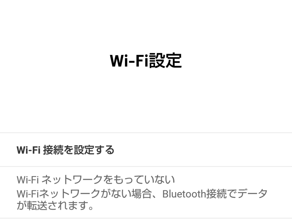 Wi-Fi 環境がある場合は [Wi-Fi 接続を設定する] をタップ