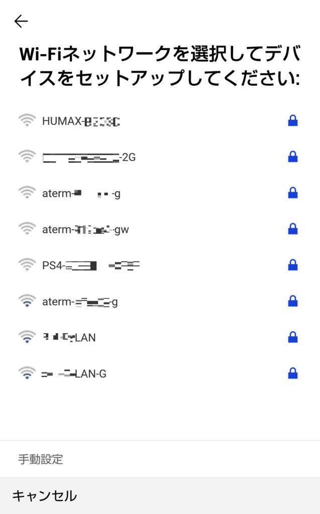 接続する Wi-Fi を選択