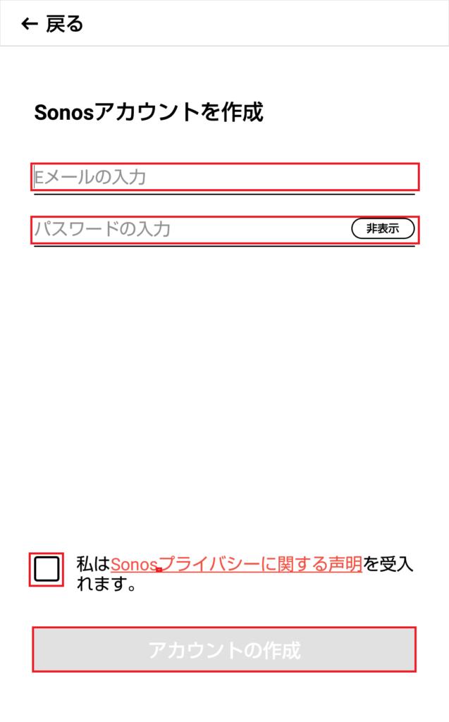 """""""Eメール""""、""""パスワード""""を入力して、プライバシー声明にチェックし、[アカウントの作成] をタップ"""