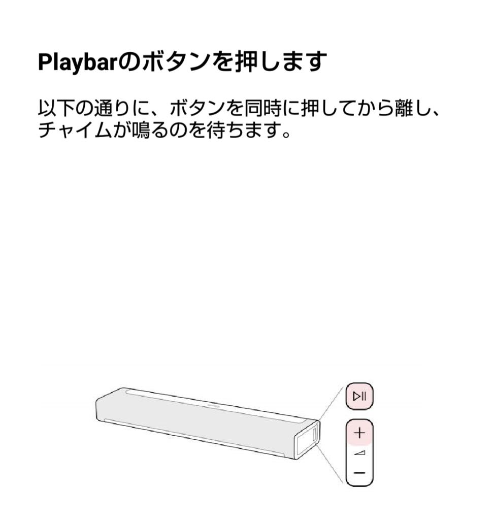 アプリ上で指定されたスピーカーのボタンを押す