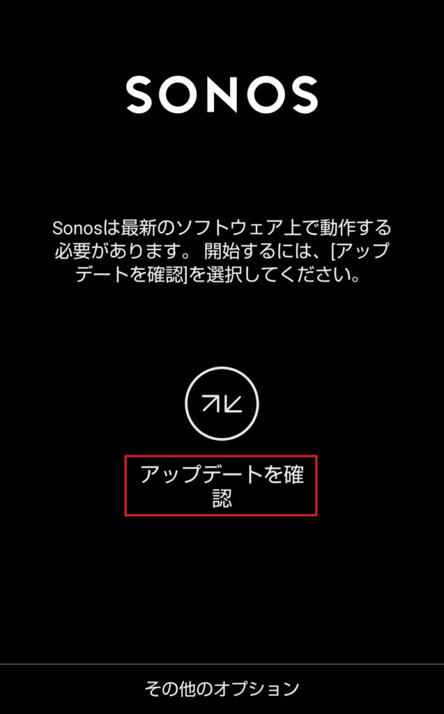 ネットワーク上の Sonos スピーカーが登録されると、アップデートを促されるため、[アップデート確認] をタップ