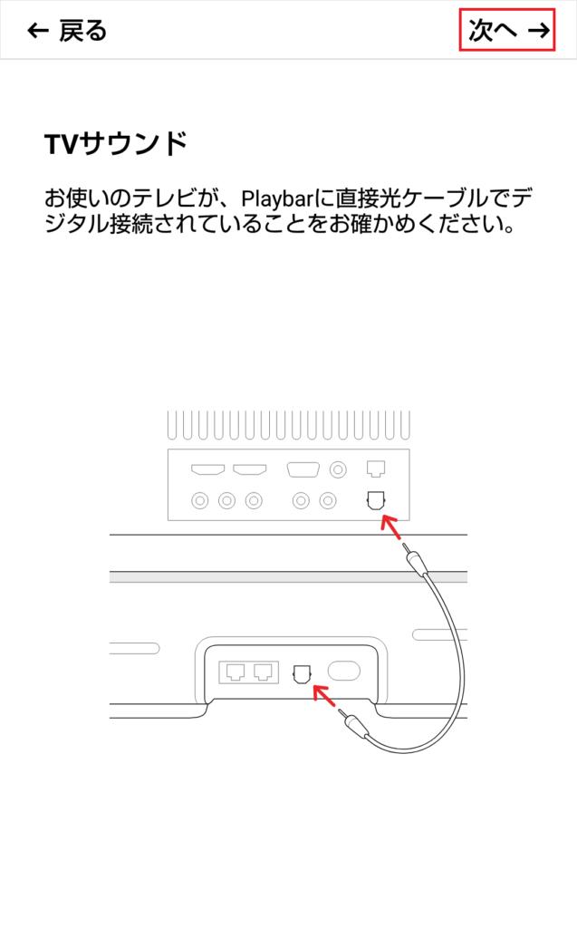 Sonos Beam、PlayBar の場合は光ケーブルでテレビと接続するよう表示されるため、接続後 [次へ] をタップ
