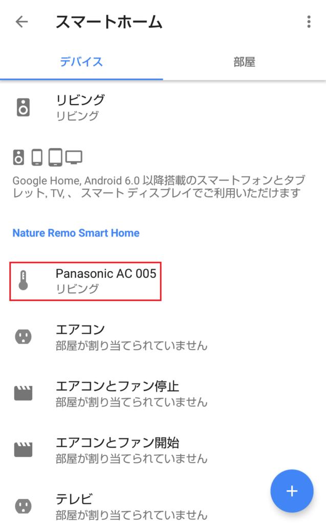 [スマートホーム]-[デバイス] から Nature remo Smart Home で追加されたエアコンの名前(ここではPanasonic AC 005) を選択