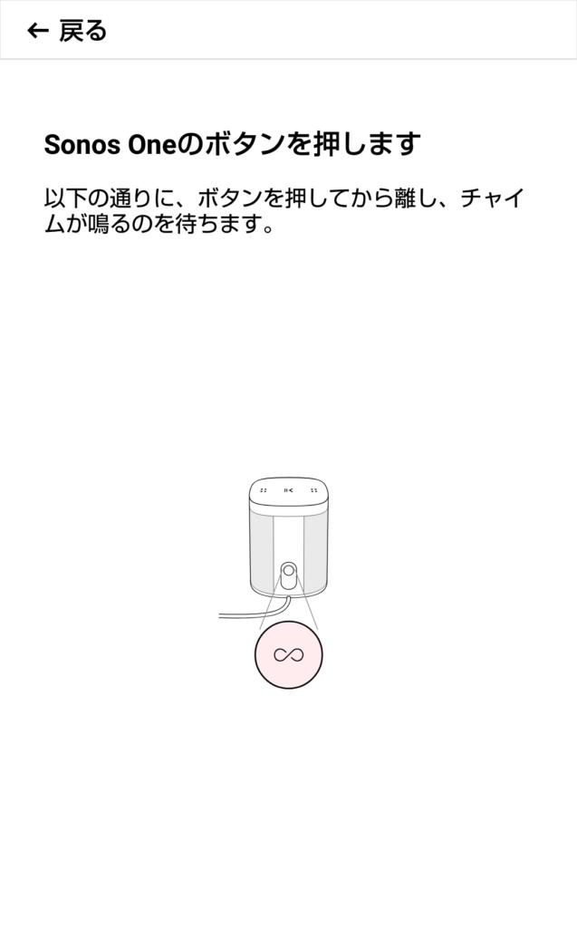 アプリで指定されたスピーカーのボタンを押す