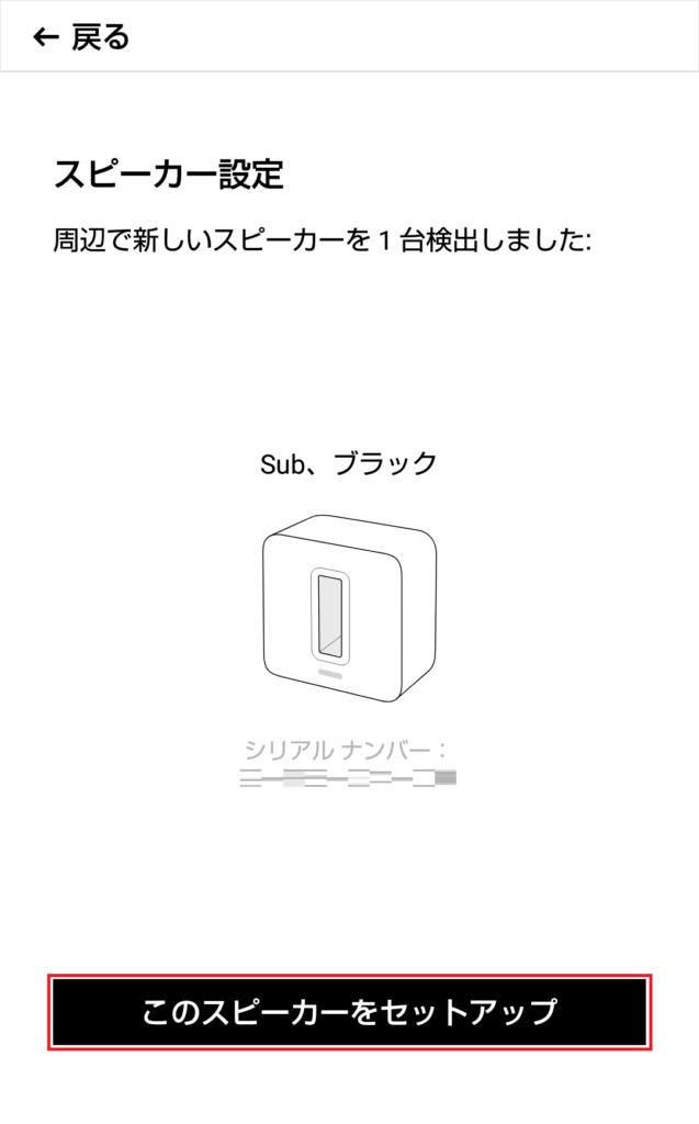 同じネットワークに接続されているスピーカが検出されるため [このスピーカーをセットアップ] をタップ