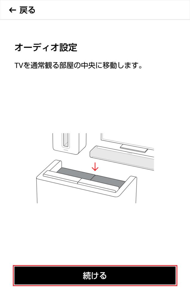 TVを見る位置、又は音楽を聞く位置に移動して [続ける] をタップ