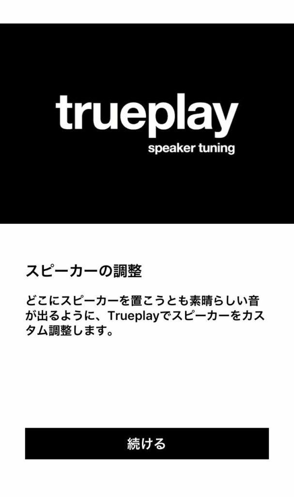 Truplay を利用して音響を設定する場合は、[続ける] をタップ