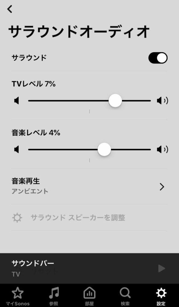 テレビからの入力と音楽再生のボリュームを変更しましょう。