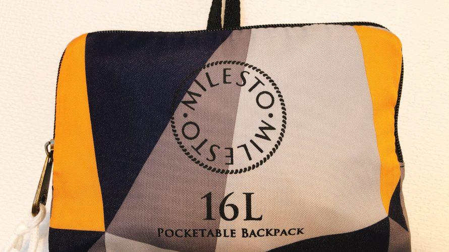 ミレストのポケッタブルバックパックは買い物、旅行、フェスで大活躍