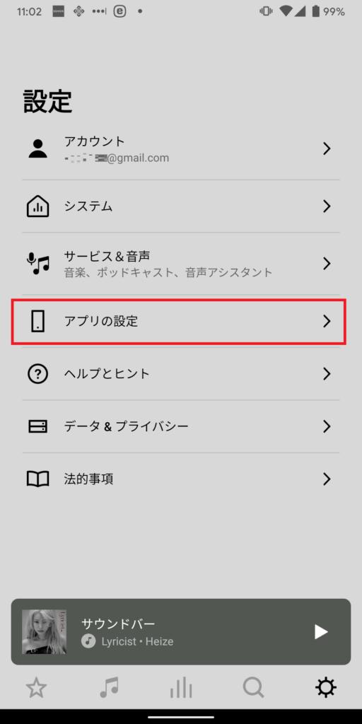 設定画面を開き、[アプリの設定] をタップ