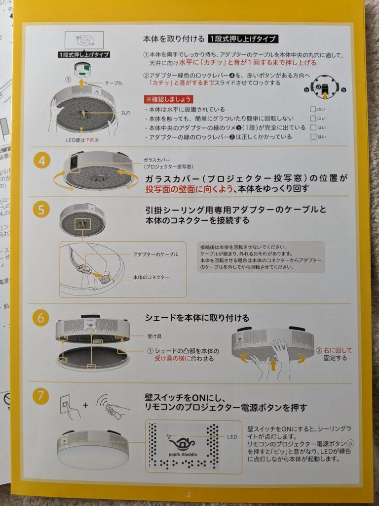 以下に付属していた設置マニュアルも掲載しておきます。