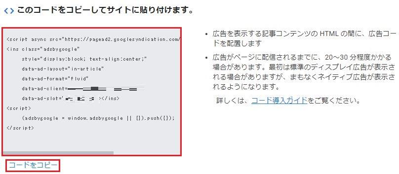 表示されたコードをコピペする