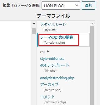 テーマファイルから [functions.php] をクリック