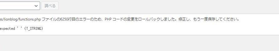 【WordPress】「syntax error, unexpected ' ' (T_STRING)」が発生!解消法は?