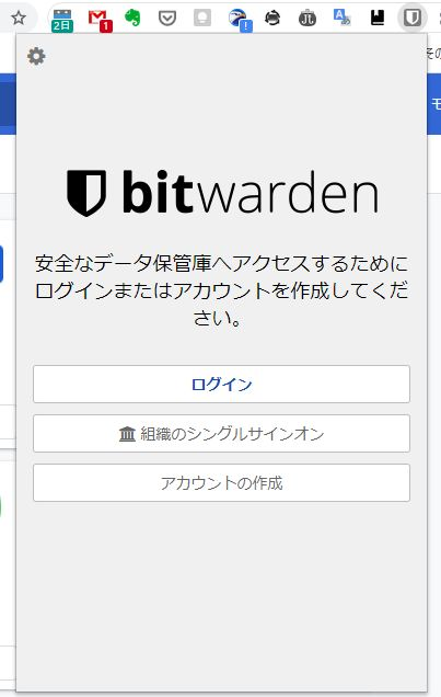 Firefox や Chrome のアドインや拡張機能でも Bitwarden があるためインストールしログインする