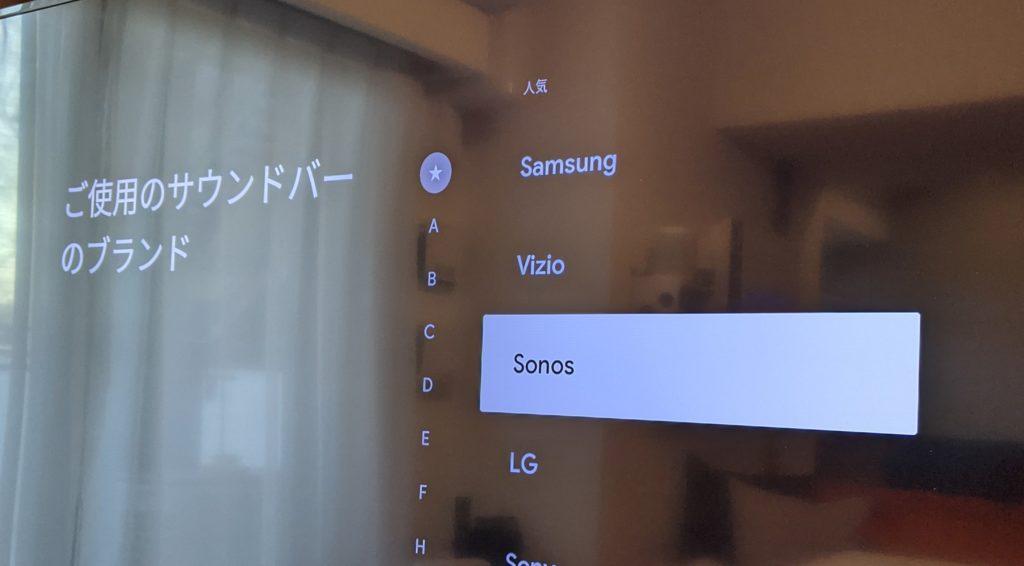 サウンドバーのブランドで [Sonos] を選択