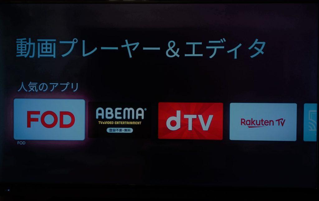 アプリをダウンロードすることで、色々な動画が視聴できるようになります。