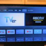 【Chromecast with Google TV】4K対応!Chomecast Urtla との違いは?