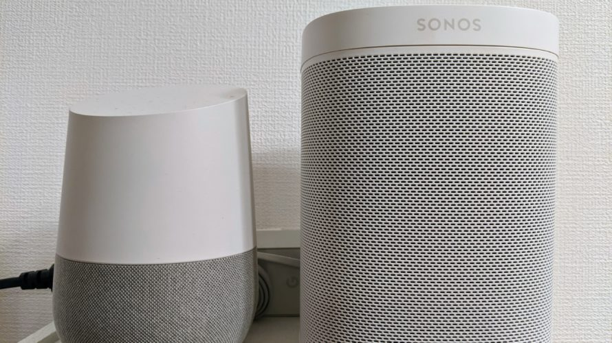 【Chromecast with Google TV】はSonos ユーザ最良の選択