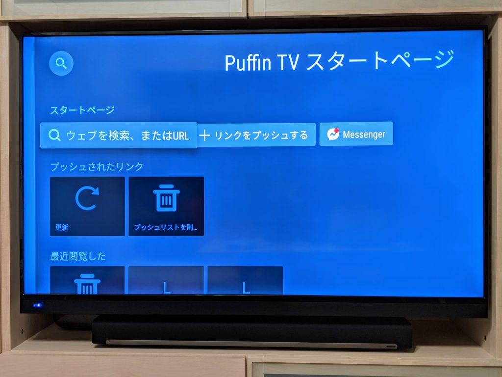 Puffin のインストールが完了したら、配信ライブが行われる URL にアクセスだけです。