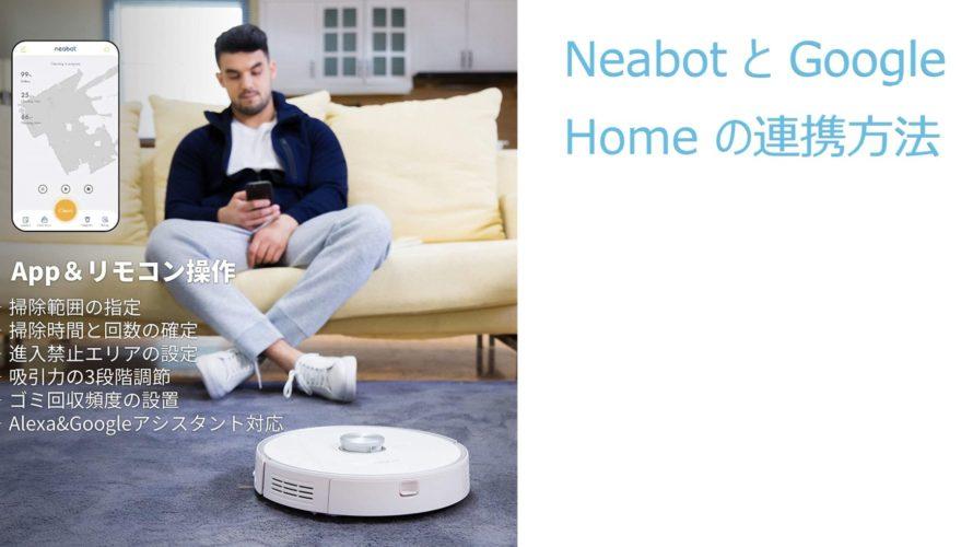 NeabotとGoogle Homeと連携して音声操作する方法