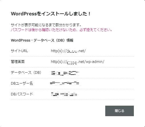 自動的に WordPress がインストールが開始されるため [閉じる] をクリック