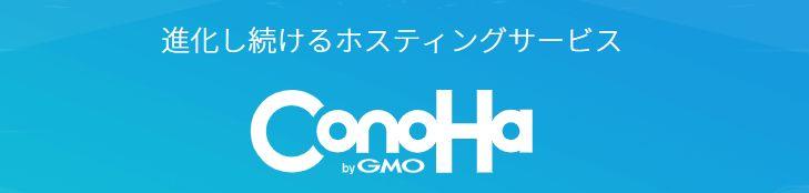 【初心者】ConoHa Wingと契約してWordpressへログインする方法