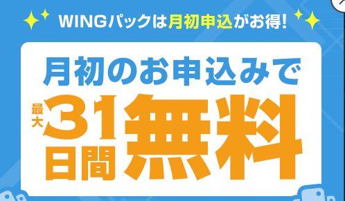 また、「Wingパック」で契約すると 31日間 無料で利用することもできます。