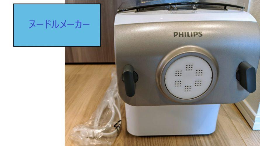 誰でも生麺作りができる!ヌードルメーカーによる製麺の自動化