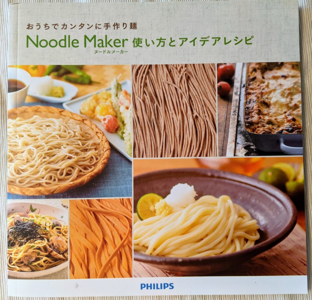 ヌードルメーカーを使ったレシピ本がついており、それぞれの麺の作り方も記載されているため分量さえ守れば誰でも作れそうです。