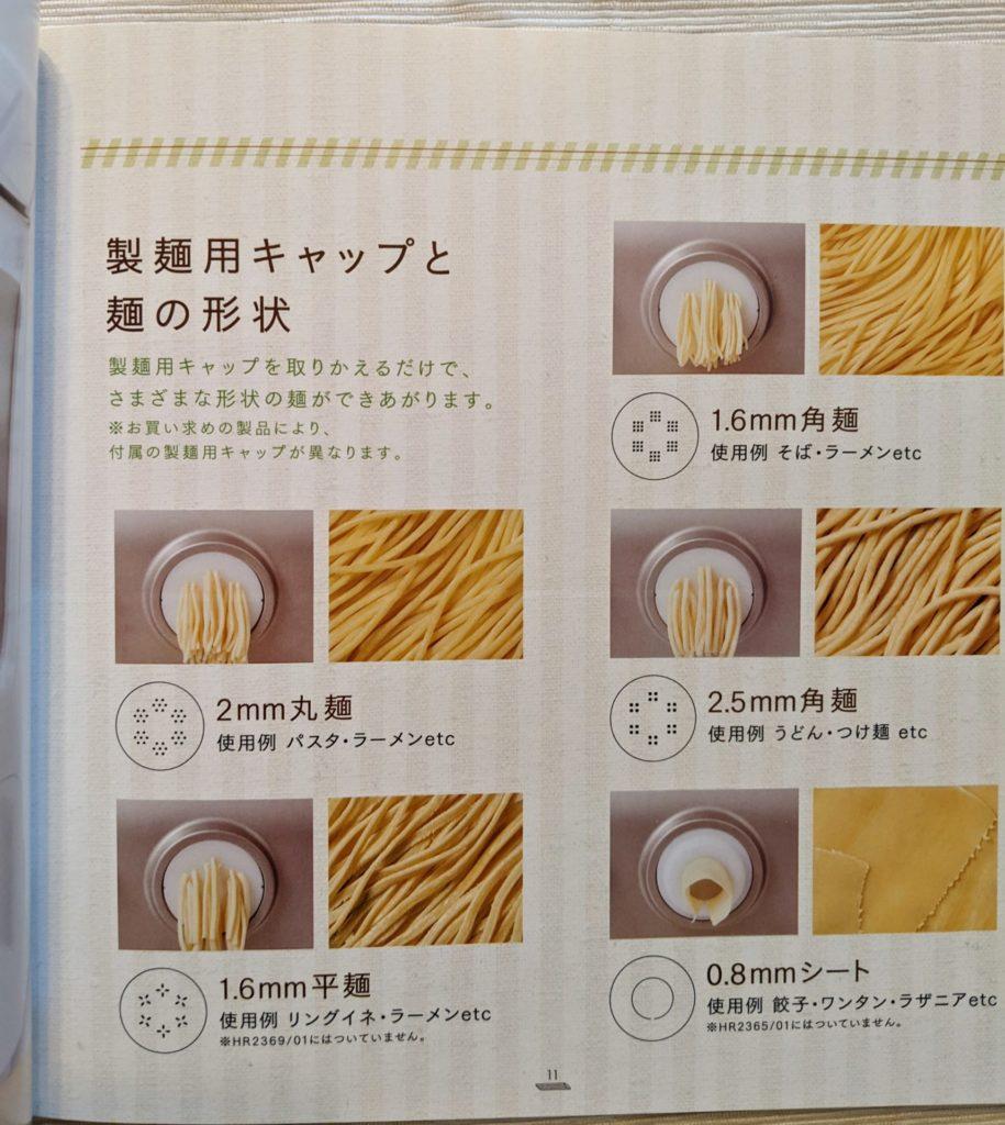 アタッチメントと製麺できる麺の種類