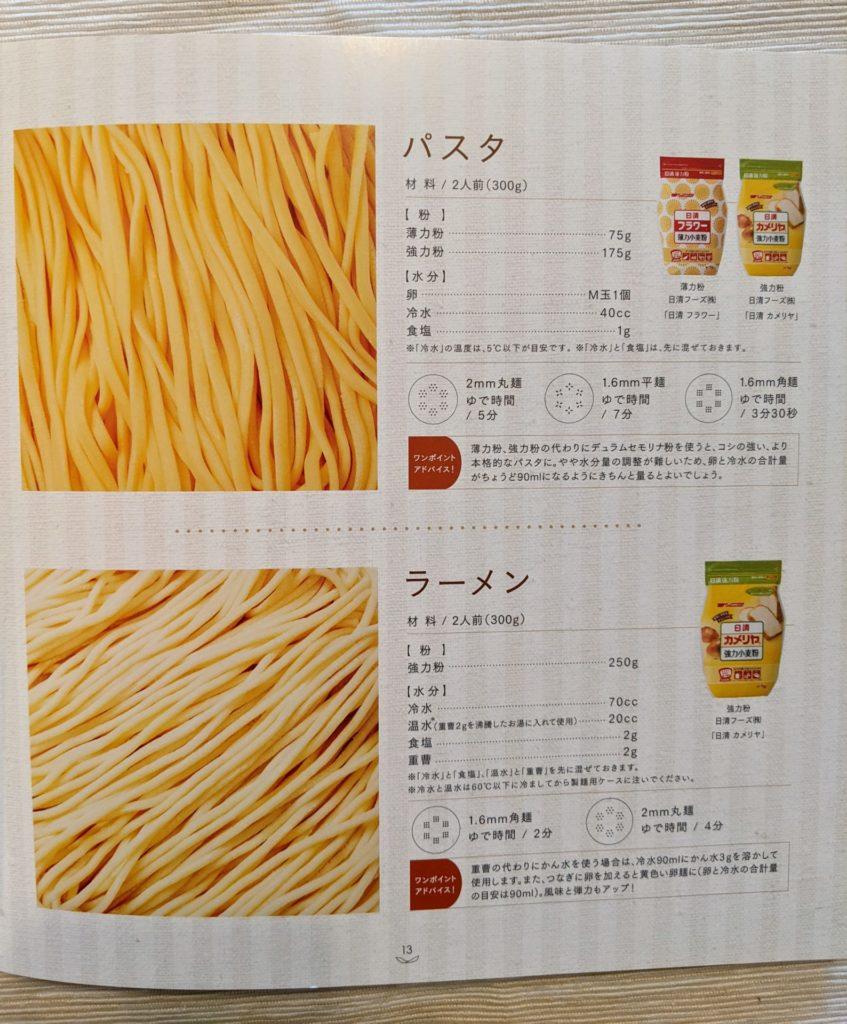 一般的な麺のレシピ