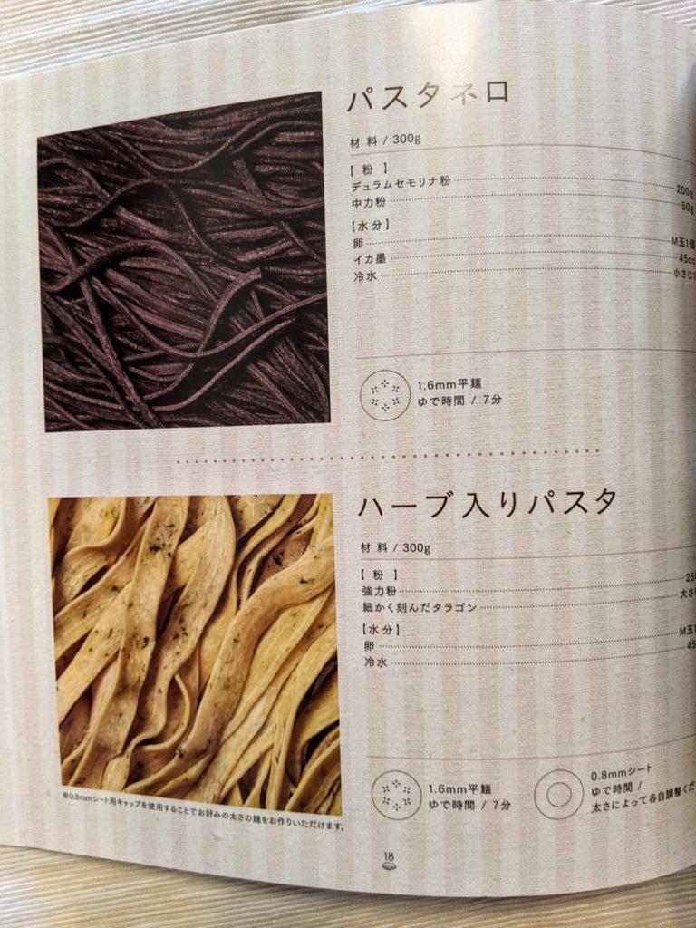 アレンジ麺レシピ(一部抜粋)