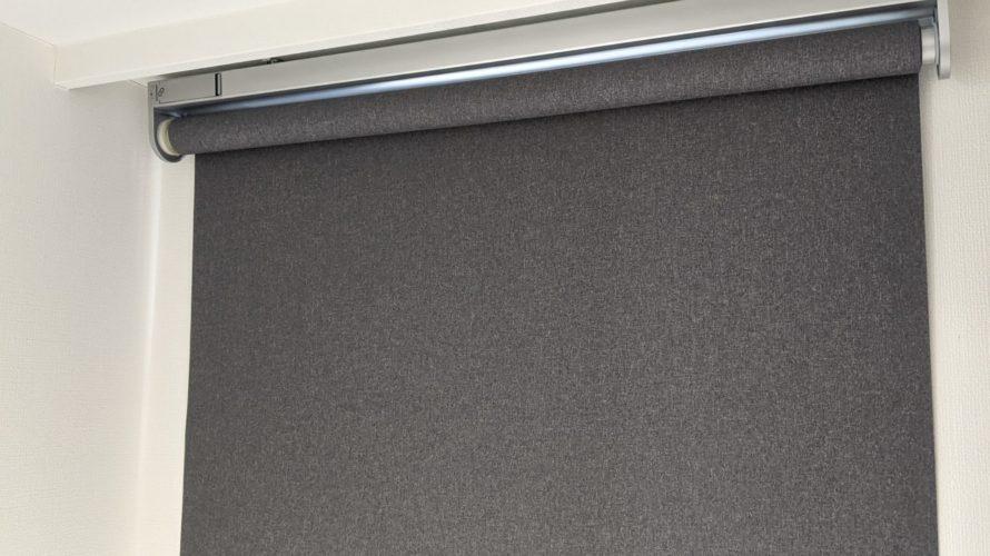 【レビュー】IKEAの電動ブラインドを自動開閉!利用するメリット、FYRTURとKADRILJの違いは?