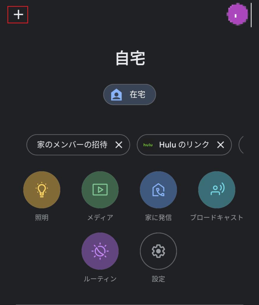 [+] をタップ