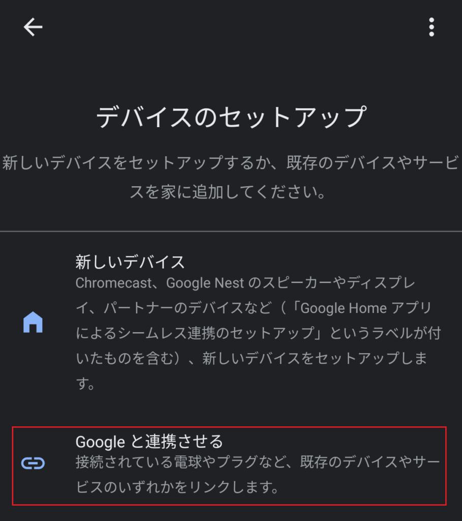 [Google] と連携させる