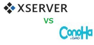 ConoHa Wingとエックスサーバの違いは?どちらがお得に使えるか