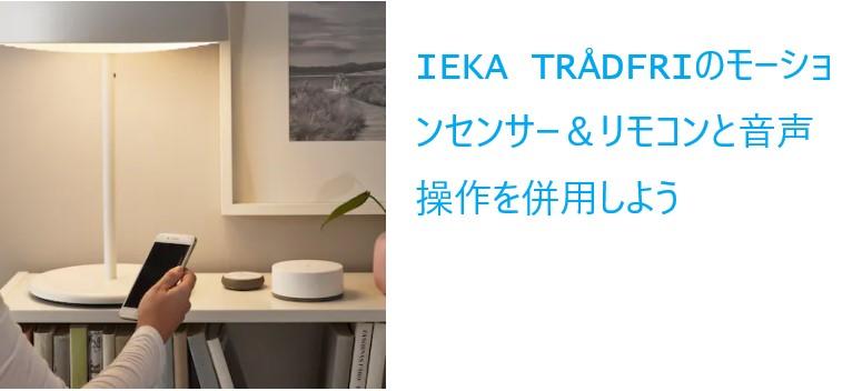 IEKA TRÅDFRIのモーションセンサー&リモコンと音声操作を併用しよう
