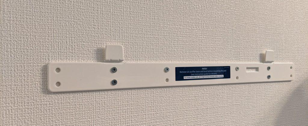 まずは、専用の壁掛け金具を壁に取り付けます。