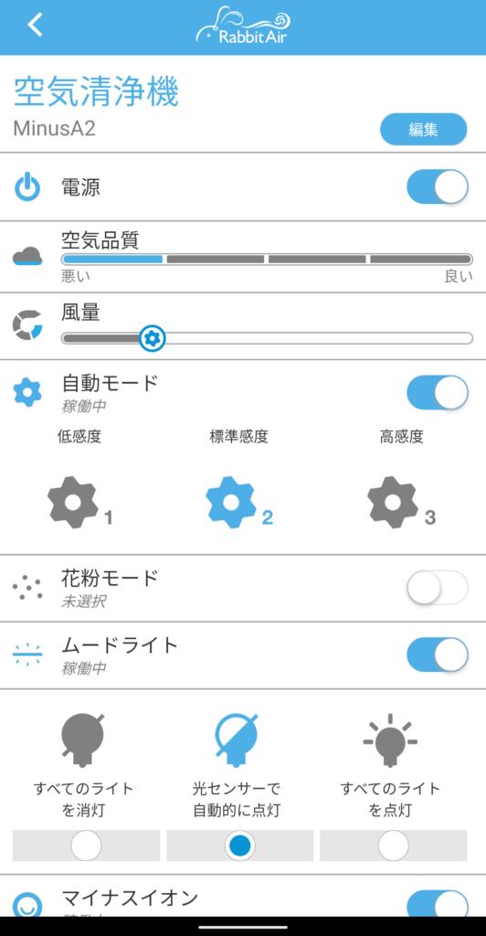 アプリを利用する際は、BluetoothかWi-Fi経由で接続します。