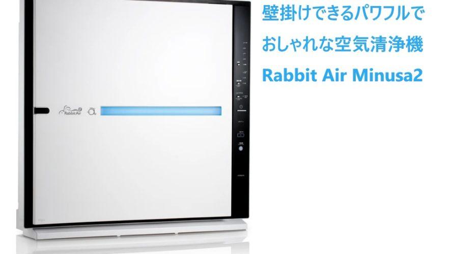 壁掛けできるパワフルでおしゃれな空気清浄機Rabbit Air Minusa2