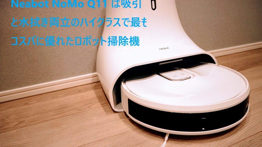 Neabot NoMo Q11 は吸引と水拭き両立のハイクラスで最もコスパに優れたロボット掃除機