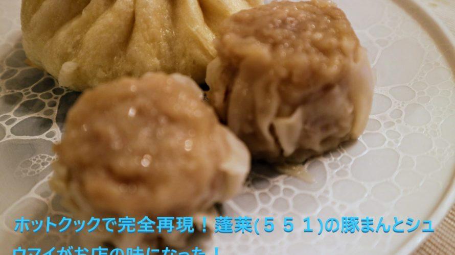 ホットクックで完全再現!蓬莱(551)の豚まんとシュウマイがお店の味になった!